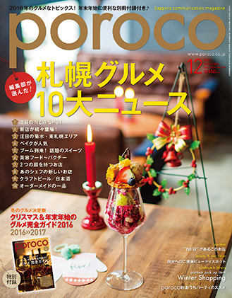 Poroco_cover1612web