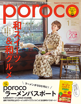Poroco_cover1701web