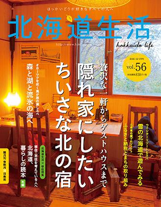 Hl_cover_vol_56web