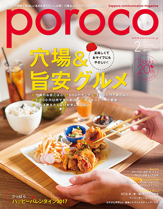 Poroco_cover1702web