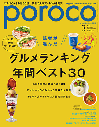 Poroco_cover1703web