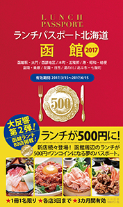 Lunch17_hakodatecoverweb