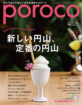Poroco_cover1704web
