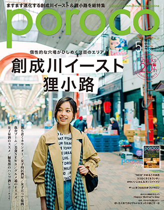 Poroco_cover1705web