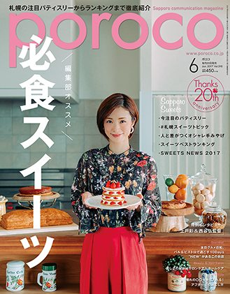 Poroco_cover1706web