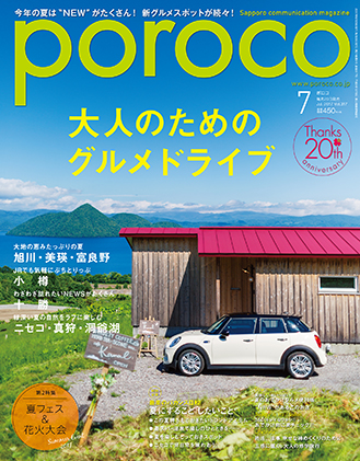 Poroco_cover1707web