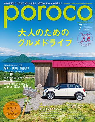 Poroco_cover1707web