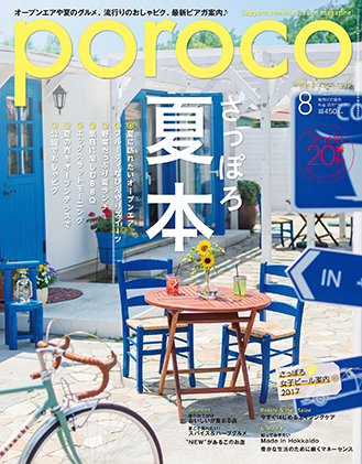 Poroco_cover1708web