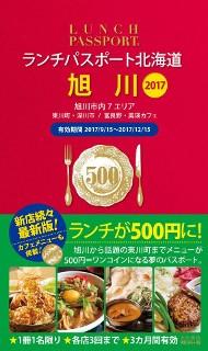 Lunpass_asahikawa2017_190x320