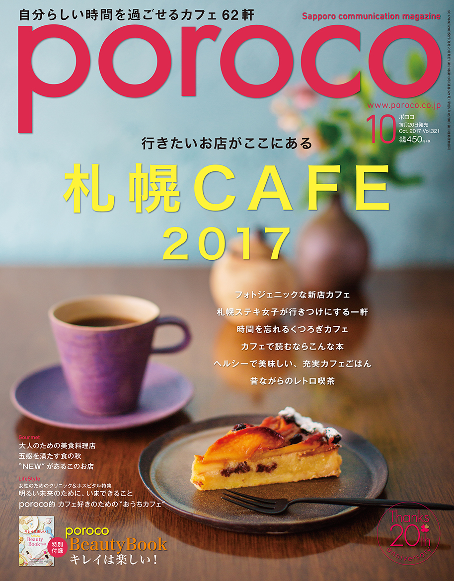 Poroco_cover1710web