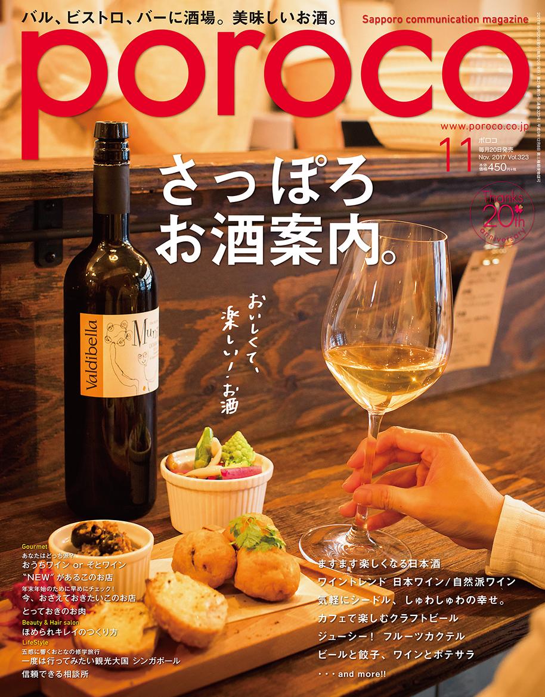 Poroco_cover1711sns_2