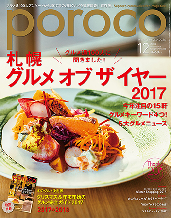 Poroco1712_cover