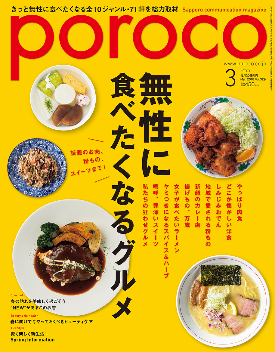 Poroco_cover1803fb