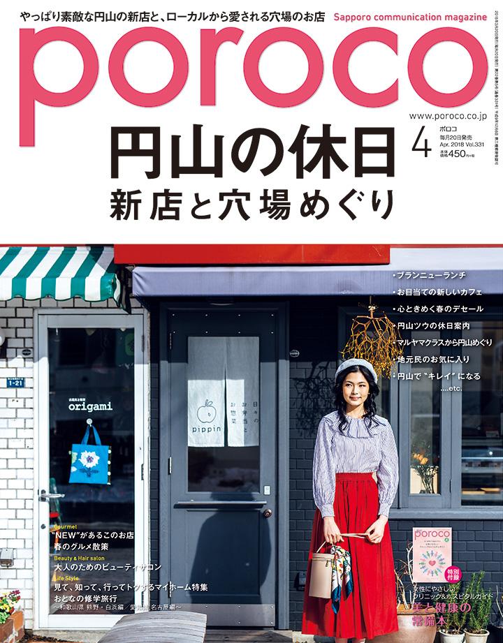 Poroco_cover1804