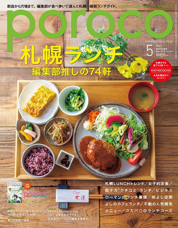 Poroco_cover1805sm
