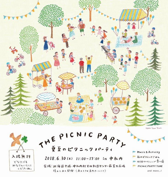 Picnicparty_announcement_3