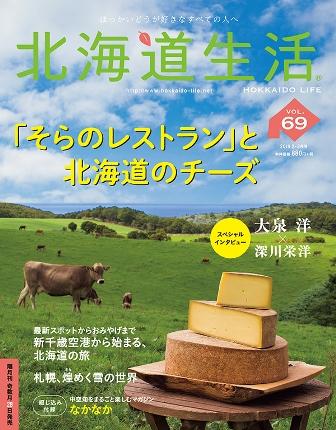 Hokkaidolife00