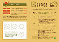 1510_kiyotakus