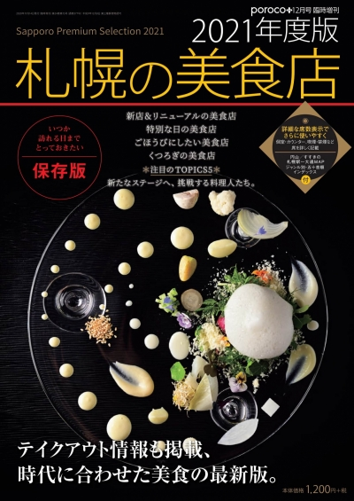 Bishoku_cover2021