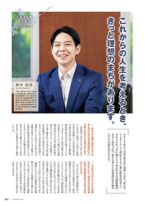 Hl79_suzukichiji_interview01