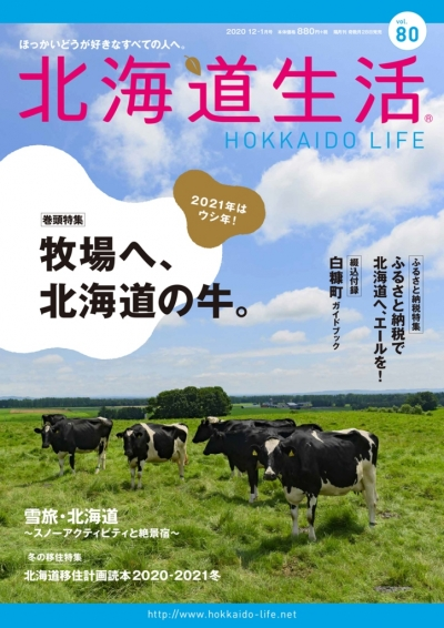 Hokkaidolife_cover1128s