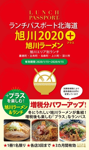 Lunpass_asahikawa2020covers