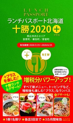 Lunpass_tokachi2020