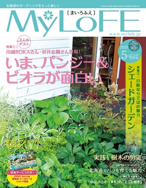 Mylofe200506cover